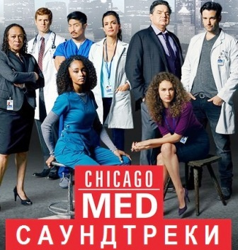Музыка из сериала Медики Чикаго / OST Chicago Med (2015)