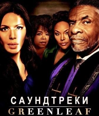 Музыка из сериала Гринлиф / Greenleaf (2016)