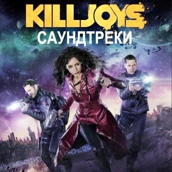 Музыка из сериала Киллджойс 1 Сезон / Killjoys Season 1 (2015)