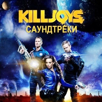 Музыка из сериала Киллджойс 2 Сезон / Killjoys Season 2 (2016)