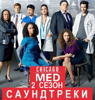 Музыка из сериала Медики Чикаго 2 Сезон / OST Chicago Med Season 2 (2016)