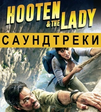 Музыка из сериала Мистер Хутен и Леди Александра / OST Hooten & the Lady (2016)
